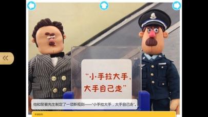 宝宝安全成长故事-儿童安全技能学习益智系列 screenshot four