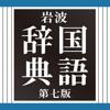 岩波 国語辞典 第七版