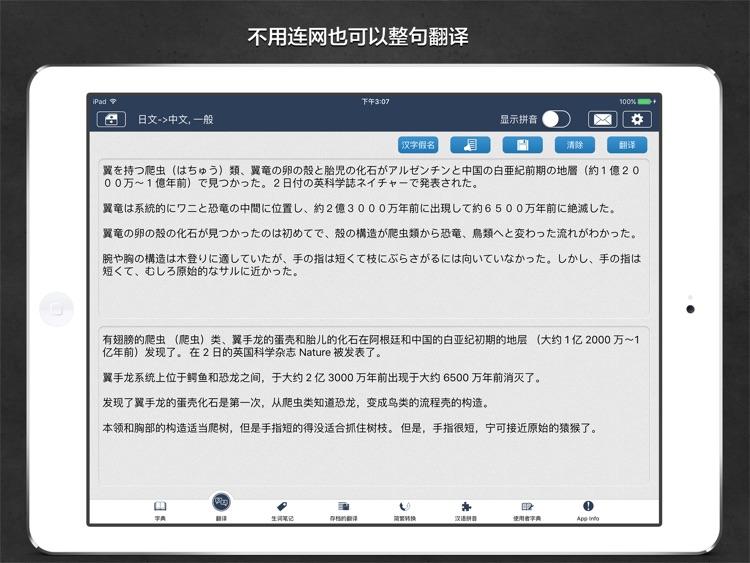 译经日中词典 iPad 版