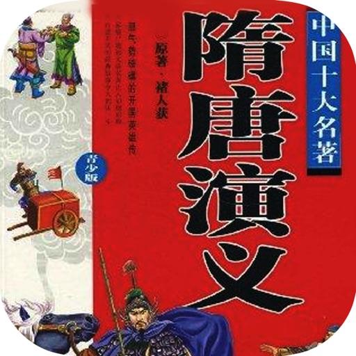 隋唐演义:清代长篇白话历史演义小说