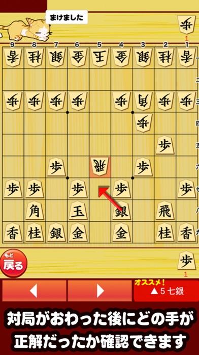 ねこ将棋〜盤上ねこの一手〜スクリーンショット4