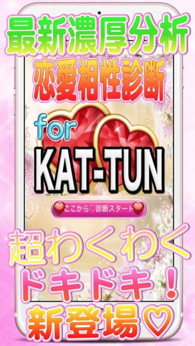 点击获取どきどき恋愛相性診断forKAT-TUNカトゥーン