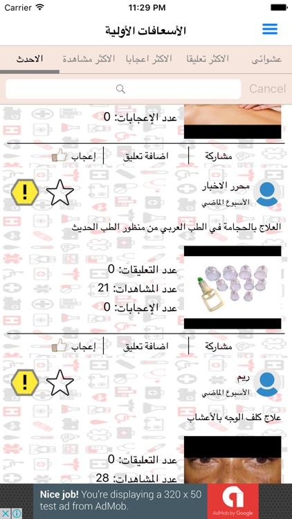 الاسعافات الاولية screenshot-3