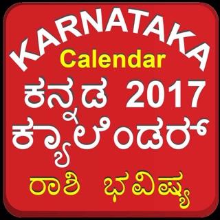 Bengali Calendar 2017 with Rashifal on the App Store