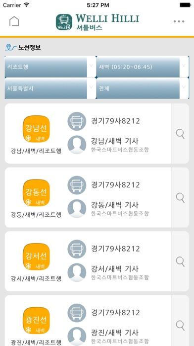 웰리힐리 셔틀버스(서울/경기/인천) for Windows