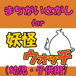 Telecharger 間違い探しfor 妖怪ウォッチ 子供向け無料ゲームアプリ Pour Iphone Sur L App Store Divertissement