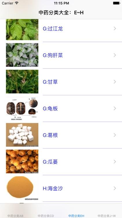 中药分类参考大全 screenshot-3