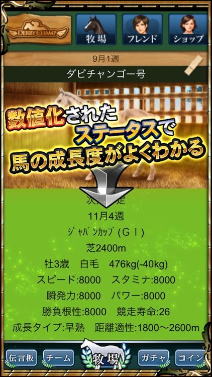 競馬ゲーム【ダービーチャンプ】