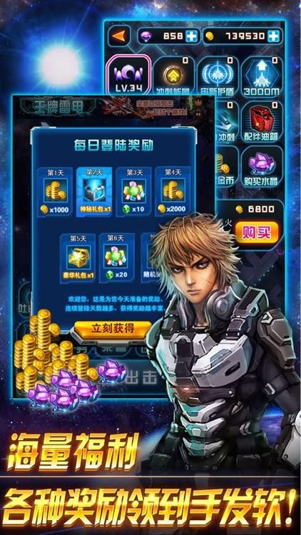 飞机大战(豪华版) screenshot-4