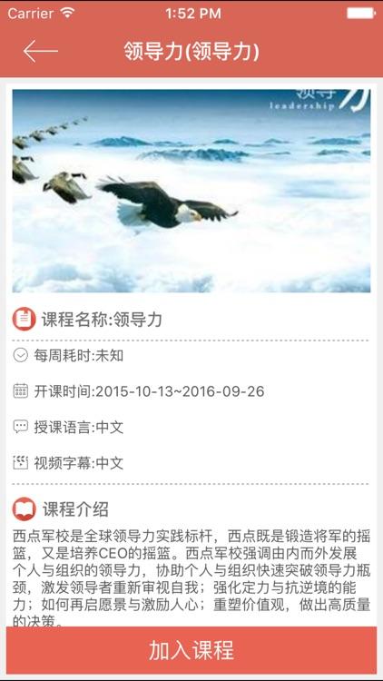 名华慕课 screenshot-1