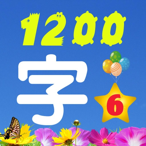 Learn Chinese characters 少儿识字(巧宝6)小学语文入门free iOS App