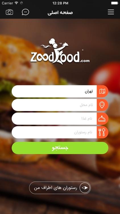 Zoodfood order food online زودفود سفارش آنلاین غذا