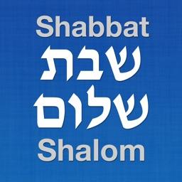 Shabbat Shalom - שבת שלום - Candle Lighting Times