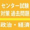 センター試験 政経