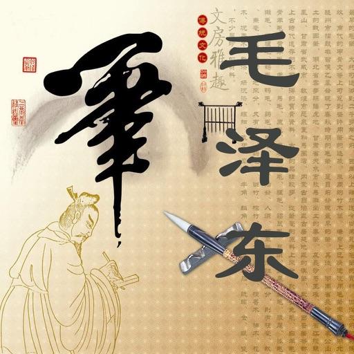毛泽东书法:主席为你题词