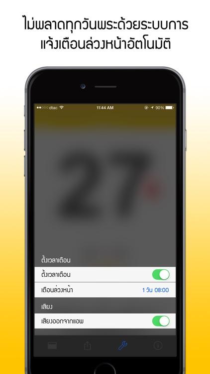 Wanphra screenshot-4