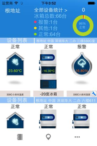 温湿度监控-国家基因库温湿度监控系统 - náhled