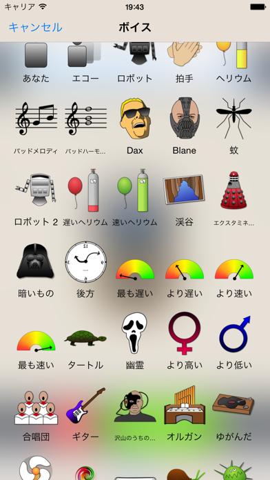 Voice Changer Plus ScreenShot0
