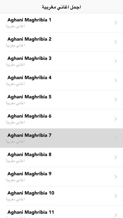 اجمل اغاني مغربية - Aghani Maghribia 2017 MP3لقطة شاشة5