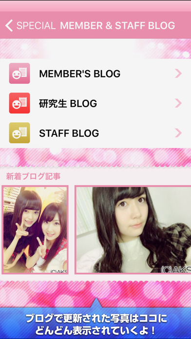 AKB48 Mobile (公式) ScreenShot3