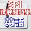 SPI試験問題集 英語(ENG)就職活動の適性検査 - iPadアプリ