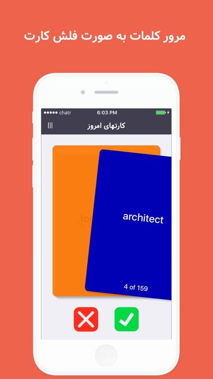 Persian Dictionary - Leitnary screenshot-3
