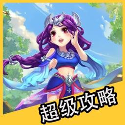 超级攻略视频 for 梦幻西游无双版 手游掌上攻略视频