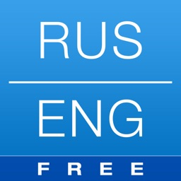 Free Russian English Dictionary and Translator (Русско-английский словарь)