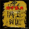 고려대 한중사전 - Korean Chinese Dictionary