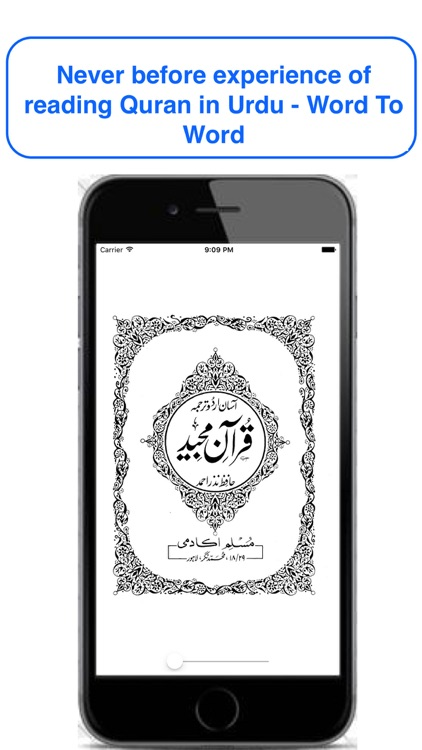 Urdu Quran Word To Word Online