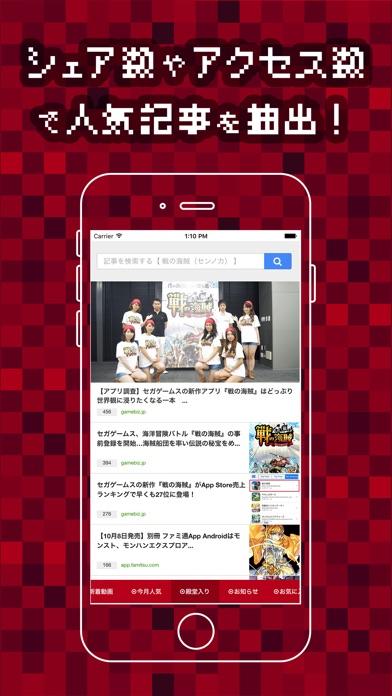 センノカ攻略ニュース&掲示板 for 戦の海賊のスクリーンショット3