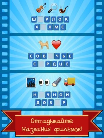 EmojiNation - чумовая игра для разминки мозгов! Скриншоты9