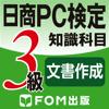 日商PC検定試験 3級 知識科目 文書作成...