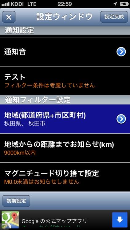 ゆれ速 screenshot-1