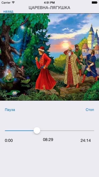 Русские сказки (сборник 2 free version)