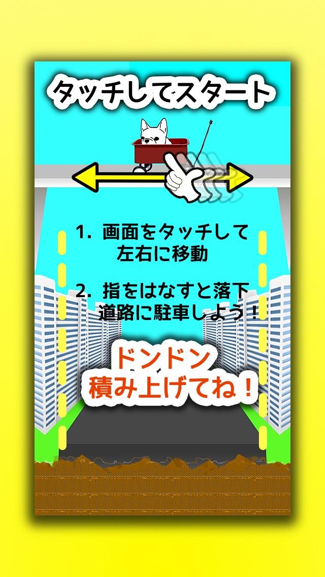縦列駐車 〜 ワンコをプルプルつみあげたリ〜ナ!スクリーンショット3