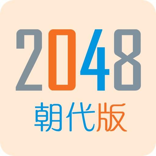2048 Dynasty - The 2048 App iOS App