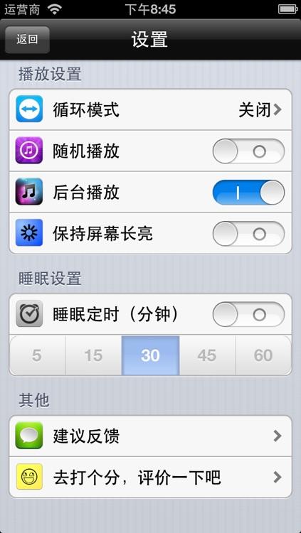 马三立相声大全 screenshot-4
