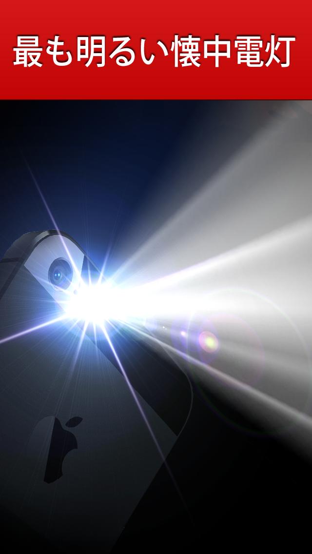 高級懐中電灯プロ(iHandy Flashlight)のおすすめ画像1