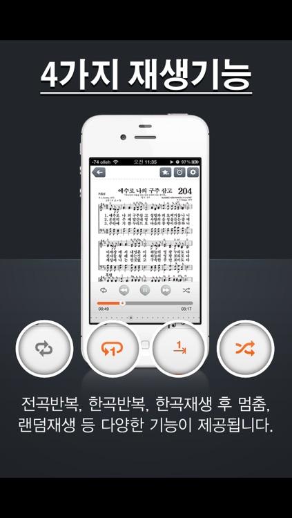 찬송가 558곡 MR screenshot-3