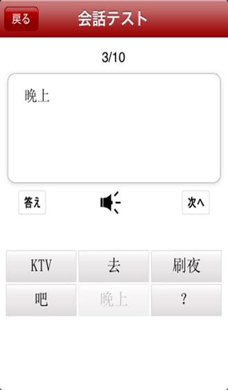 日常中国語講座(入門)第二集のおすすめ画像3