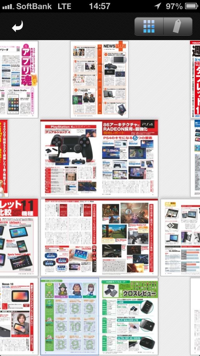 週刊アスキー ScreenShot4
