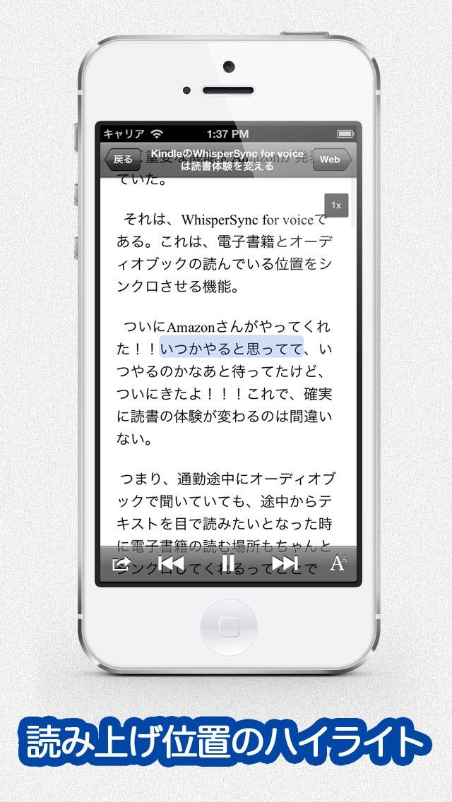 Pocketの記事読み上げ - LisgoはPocketのWeb記事を自動音声で朗読します ScreenShot2