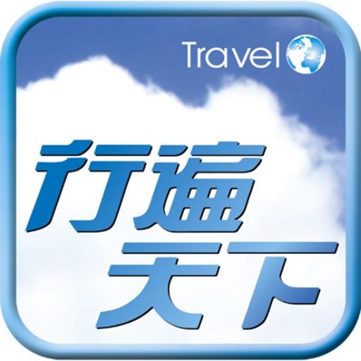 宏碩文化行遍天下旅遊雜誌