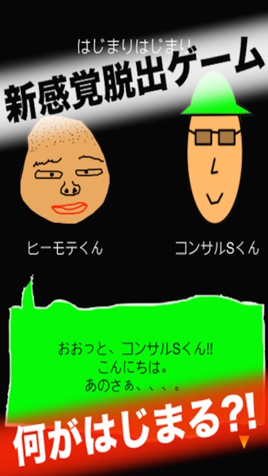 人気無料げーむアプリ ~育成系の簡単脱出ゲーム~紹介画像1