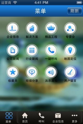 智能化顾问 screenshot 4