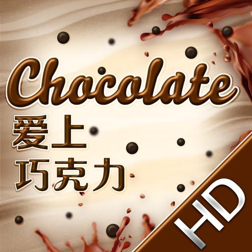 爱上巧克力 HD icon