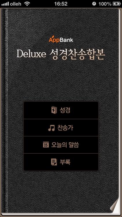 디럭스성경찬송 (한글/NIV드라마성경 + 성경/영한사전 + 새찬송가/통일찬송가음원)