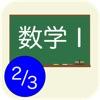 高校数学 I: 2次関数