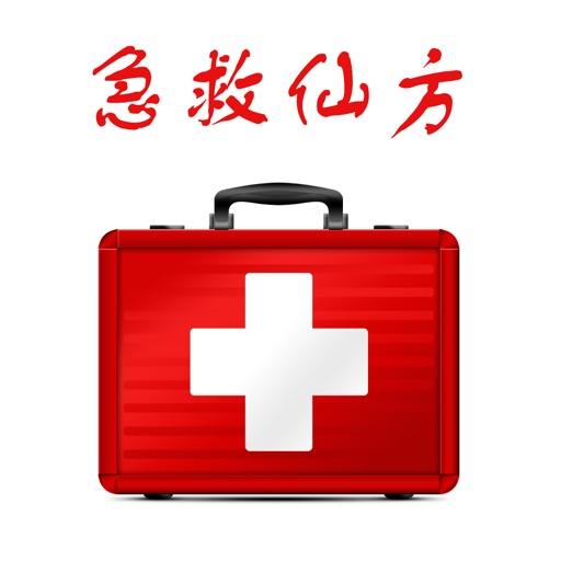 急救仙方 大众必备实用急救应急手册 - 你应该知道的急救常识大全! iOS App